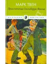 Картинка к книге Марк Твен - Приключения Гекльберри Финна