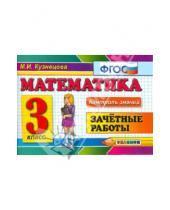 Картинка к книге Ивановна Марта Кузнецова - Математика. 3 класс. Зачетные работы. ФГОС