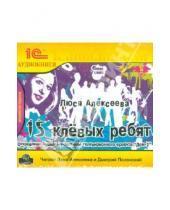 Картинка к книге Люся Алексеева - 15 клевых ребят (CDmp3)