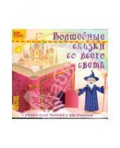 Картинка к книге Аудиокниги - Волшебные сказки со всего света (CDmp3)