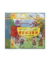 Картинка к книге Аудиокниги - Музыкальные сказки для детей (CDmp3)