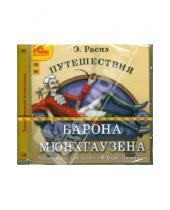 Картинка к книге Эрих Рудольф Распе - Путешествия барона Мюнхгаузена (CDmp3)