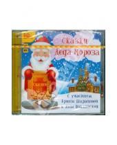 Картинка к книге Аудиокниги - Сказки Деда Мороза (CDmp3)