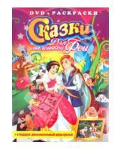 Картинка к книге Раскраски + DVD - Cказки для маленькой феи (+DVD)