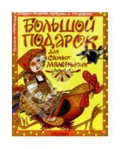 Картинка к книге Росмэн - Большой подарок для самых маленьких: Русские народные сказки, песенки, потешки и прибаутки