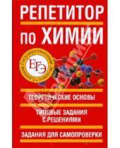 Картинка к книге Владимирович Николай Белов - ЕГЭ-11. Репетитор по химии