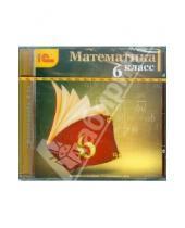 Картинка к книге Школа - Математика. 6 класс (CDpc)