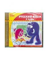 Картинка к книге Школа - Русский язык. 5 класс (CDpc)