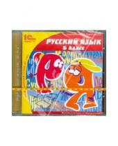 Картинка к книге Школа - Русский язык. 6 класс (CD)