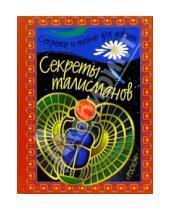 Картинка к книге Росмэн - Секреты талисманов/Росмэн