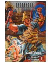 Картинка к книге Валерьевич Роман Злотников - Грон. Последняя битва