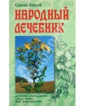Картинка к книге Михайлович Сергей Зайцев - Народный лечебник
