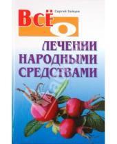Картинка к книге Михайлович Сергей Зайцев - Все о лечении народными средствами