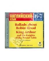 Картинка к книге Сам себе репетитор - Баллады о Робин Гуде. Король Артур и рыцари круглого стола. 6-7 классы (на английском языке) (CDmp3)