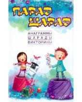 Картинка к книге Алексеевна Ирина Яворовская - Парад шарад: анаграммы, шарады, викторины, загадки