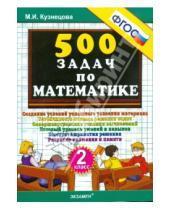 Картинка к книге Ивановна Марта Кузнецова - Тренировочные задачи по математике. 2 класс. ФГОС