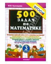 Картинка к книге Ивановна Марта Кузнецова - Тренировочные задачи по математике. 3 класс. ФГОС