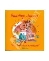 Картинка к книге Владимирович Виктор Лунин - Что хочется лошадке?