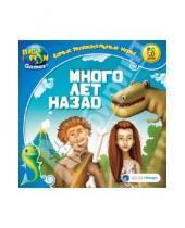 Картинка к книге Игры для всей семьи - Много лет назад (CD)