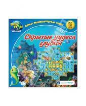 Картинка к книге Игры для всей семьи - Скрытые чудеса глубин (CD)