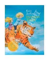 Картинка к книге Кейт ДиКамилло - Парящий тигр
