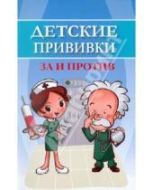 Картинка к книге Глебовна Наталья Соколова - Детские прививки: за и против