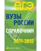 Картинка к книге ЕГЭ - Вузы России. Справочник. 2011-2012