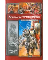 Картинка к книге Александр Трубников - Рыцарь Святого Гроба. Рыцарский долг