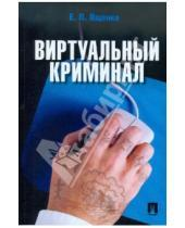 Картинка к книге Петрович Евгений Ищенко - Виртуальный криминал