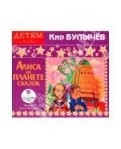 Картинка к книге Кир Булычев - Алиса на планете сказок (CDmp3)