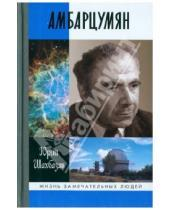 Картинка к книге Левонович Юрий Шахбазян - Амбарцумян. Этапы жизни и научные концепции