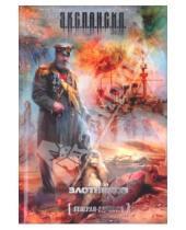 Картинка к книге Валерьевич Роман Злотников - Генерал-адмирал