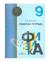 Картинка к книге Ильинична Светлана Кабардина - Физика. 9 класс. Рабочая тетрадь