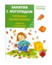 Картинка к книге Алексеевна Ирина Яворовская - Занятия с логопедом: потешные скороговорки