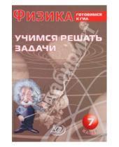 Картинка к книге В. А. Лукьянова - Физика. 7 класс. Учимся решать задачи. Готовимся к ГИА