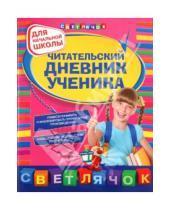 Картинка к книге Викторовна Ольга Александрова - Читательский дневник ученика: для начальной школы