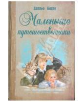 Картинка к книге Адольф Бадэн - Маленькие путешественники