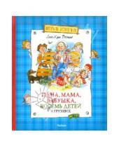 Картинка к книге Анне-Катрине Вестли - Папа, мама, бабушка, восемь детей и грузовик