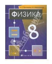 Картинка к книге Евгеньевна Наталия Важеевская Сергеевна, Наталия Пурышева - Физика. 8 класс. Учебник (+CD)