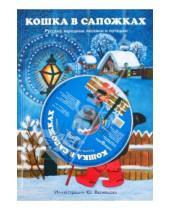Картинка к книге Школьная библиотека - Кошка в сапожках. Русские народные песенки и потешки (+CD)