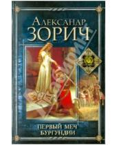 Картинка к книге Владимирович Александр Зорич - Первый меч Бургундии