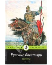 Картинка к книге Школьная библиотека - Русские богатыри: былины