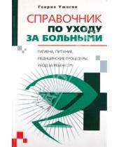 Картинка к книге Николаевич Генрих Ужегов - Справочник по уходу за больными