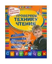 Картинка к книге Викторовна Ольга Александрова - Проверяем технику чтения: для начальной школы