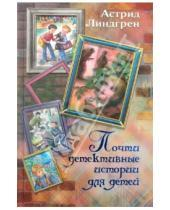 Картинка к книге Астрид Линдгрен - Почти детективные истории для детей