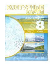Картинка к книге Атласы и контурные карты - География. 8 класс. Контурные карты. ФГОС