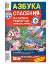 Картинка к книге Евгеньевна Анна Захарова - Азбука спасения при ДТП