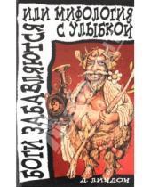 Картинка к книге Денис Линдон - Боги забавляются или мифология с улыбкой