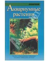 Картинка к книге Мэтью Джеймс Барри - Аквариумные растения