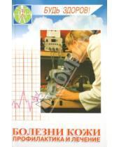 Картинка к книге Николаевич Генрих Ужегов - Болезни кожи. Профилактика и лечение
